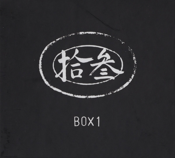 DE/VISION 13 BOX 1 (Special Fan Edition) LIMITED CD BOX 2016