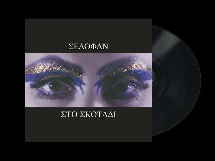 SELOFAN Sto Skotadi/In the Darkness LP BLACK VINYL 2019 LTD.200
