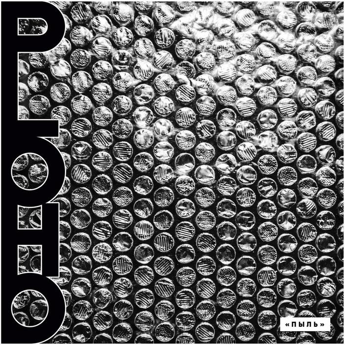 PLOHO Pyl CD Digipack 2021