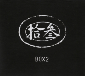 DE/VISION 13 BOX 2 (Special Fan Edition) LIMITED 4CD BOX 2016
