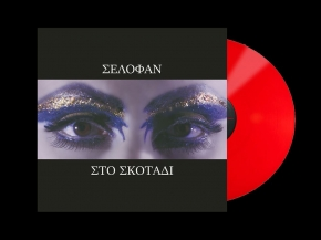 SELOFAN Sto Skotadi/In the Darkness LP RED VINYL 2019 LTD.300