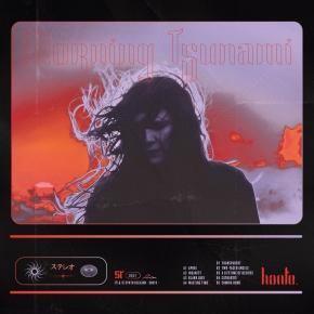 HANTE. Morning Tsunami CD Digipack 2021